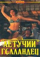 Скачать кинофильм Летучий голландец (1991)