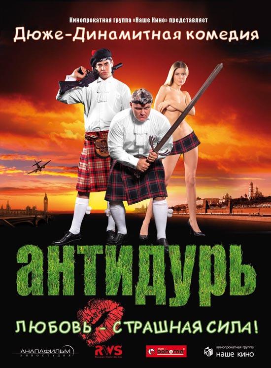 Скачать фильм Антидурь DVDRip без регистрации