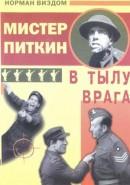 Скачать кинофильм Мистер Питкин - Питкин в тылу врага