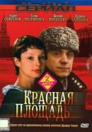 Скачать кинофильм Красная площадь