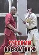 Скачать кинофильм Андрей Кочергин - Боевой нож