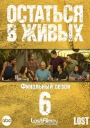 Скачать кинофильм Остаться в живых - Сезон 6 (0-18 серии)
