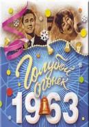 Скачать кинофильм Новогодний Голубой Огонек 1963