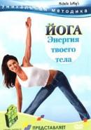 Скачать кинофильм Йога Энергия / Йога Расслабление / Энергия йоги
