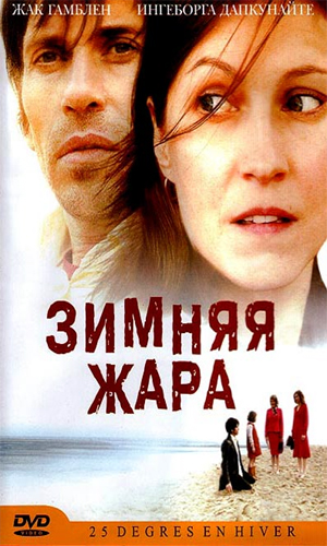 Скачать фильм Зимняя жара DVDRip без регистрации