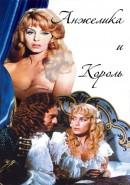 Скачать кинофильм Анжелика и король