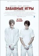 Скачать кинофильм Забавные игры (2007)