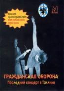 Скачать кинофильм Гражданская Оборона - Последний концерт в Таллине