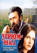 Скачать кинофильм Угрюм-река