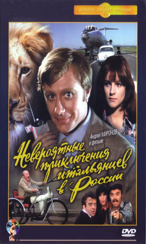 Скачать фильм Невероятные приключения итальянцев в России DVDRip без регистрации