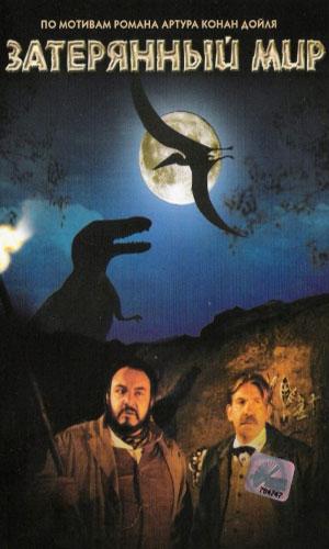 Скачать фильм Затерянный мир (1992) DVDRip без регистрации