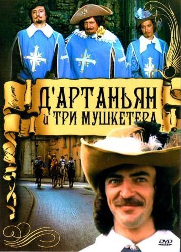 Скачать фильм Д`Артаньян и три мушкетера DVDRip без регистрации