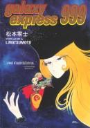 Скачать кинофильм Галактический Экспресс 999: Last Stop Andromeda / Sayonara, ginga tetsudo Suri-Nain: Andromeda shuchakueki