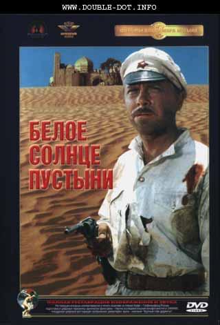 Скачать фильм Белое солнце пустыни DVDRip без регистрации
