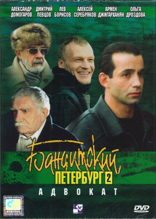 «Смотреть Сериал Бандитский Петербург Онлайн Адвокат» — 2010