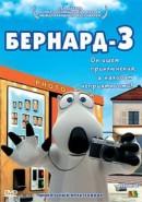 Скачать кинофильм Бернард - Выпуск 3