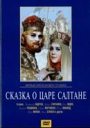 Скачать кинофильм Сказка о царе Салтане
