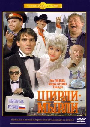 Скачать фильм Ширли Мырли / Ширли-Мырли DVDRip без регистрации