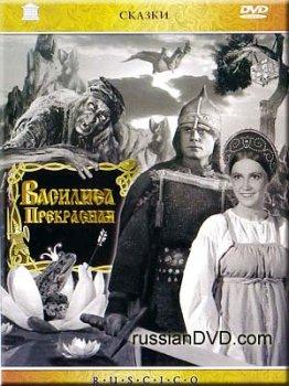 Скачать фильм Василиса Прекрасная DVDRip без регистрации