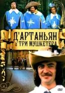 Скачать кинофильм Д`Артаньян и три мушкетера