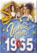 Скачать кинофильм Новогодний Голубой Огонек 1966