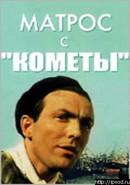 Скачать кинофильм Матрос с Кометы
