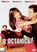 Скачать кинофильм Я остаюсь (2003)