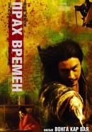 Скачать кинофильм Прах времен (2008)