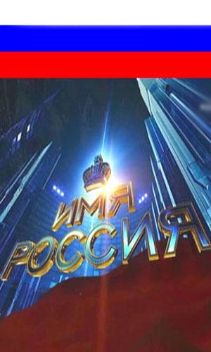 Скачать фильм Имя Россия (Все 14 выпусков) DVDRip без регистрации