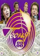 Скачать кинофильм Песня 88 / Песня Года 88