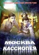 Скачать кинофильм Москва - Кассиопия