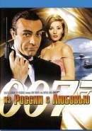 Скачать кинофильм Бонд 1963 Из России с любовью