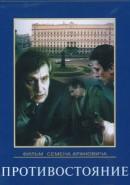 Скачать кинофильм Противостояние (1985)