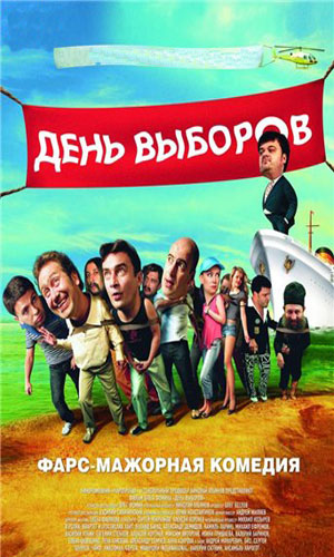 Скачать фильм День выборов (Режиссерская Версия) DVDRip без регистрации