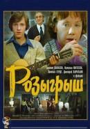 Скачать кинофильм Розыгрыш (1976)