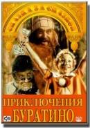 Скачать кинофильм Приключения Буратино (1975)