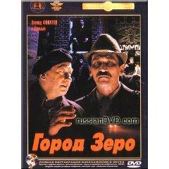 Скачать фильм Город Зеро DVDRip без регистрации