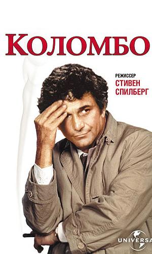 Скачать фильм Коломбо. Реквием для падающей звезды DVDRip без регистрации