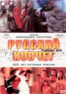 Скачать кинофильм Русский ковчег