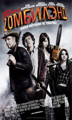 Скачать фильм Добро пожаловать в Zомбилэнд DVDRip без регистрации