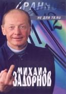 Скачать кинофильм Михаил Задорнов (2005)