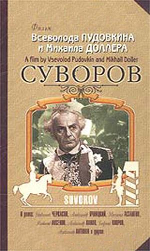 Скачать фильм Суворов DVDRip без регистрации