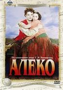 Скачать кинофильм Алеко (1986)
