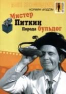 Скачать кинофильм Мистер Питкин - Порода бульдог