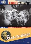 Скачать кинофильм Близнецы (1945)
