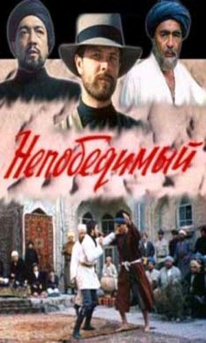 скачать фильм непобедимый фильм 1983