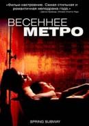 Скачать кинофильм Весеннее метро