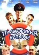 Скачать кинофильм Приморский бульвар
