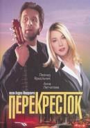 Скачать кинофильм Перекресток (1998)