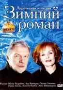 Скачать кинофильм Зимний роман